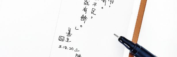 03.18.20:字習:爭與分