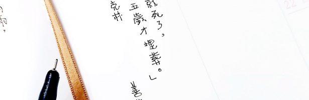 03.19.20:字習:死與葬